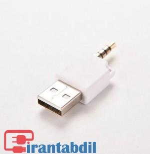 تبدیل آکس به یو اس بی,تبدیل ای یو ایکس به یو اس بی,AUX MALE FO USB MALE