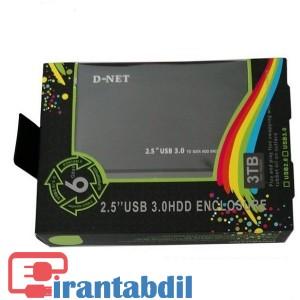 خرید عمده باکس هارد 2.5 اینچ USB3 دی نت, فروش همکاری باکس هارد 2.5 اینچ USB3 دی نت, خرید همکاری انواع هارد باکس