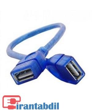 خرید عمده کابل دو سر ماده USB سی سانت,قیمت همکاری کابل دو سر ماده USB سی سانت,فروش آنلاین کابل دو سر ماده USB سی سانت