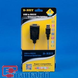 خرید عمده تبدیل USB To RS232 دی نت, خرید همکاری تبدیل یو اس بی به سریال دی نت, فروش همکاری تبدیل USB To RS232 مارک دی نت