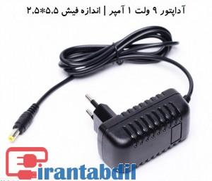خرید عمده آداپتور مودم ,قیمت آدالپتور مودم تی پی لینک 8968, پخش کننده آداپتور