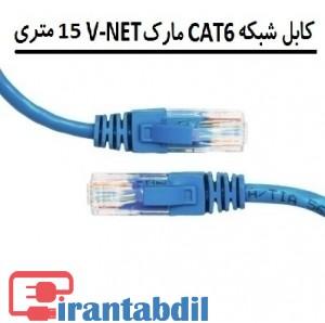 کابل شبکه 15 متری سوکت خورده ,پچ کورد 15 متری وی نت , قیمت عمده کابل شبکه