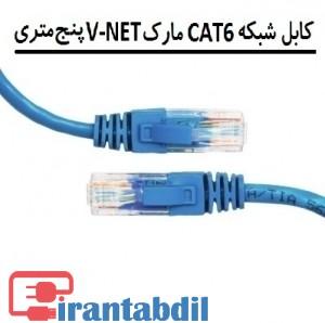 خرید پچ کورد 5 متری وی نت, قیمت کابل شبکه وی نت vnet 5 متری