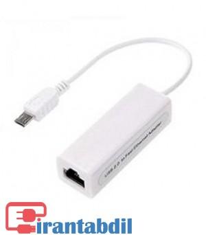قیمت تبدیل میکرو یو اس بی به شبکه مارک وای پرو,قیمت همکاری تبدیل میکرو یو اس بی به RJ45 وی نت ,مبدل میکرو یو اس بی