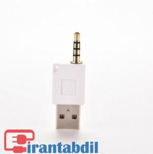 تبدیل آکس به یو اس بی نری,شارژر آی پاد,تبدیل USB به AUX نری
