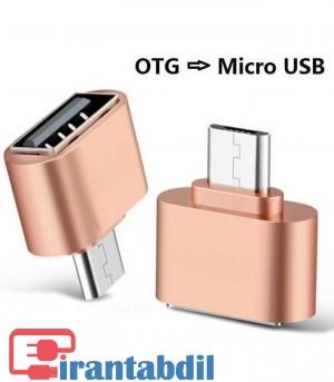 خرید عمده تبدیل OTG موبایل, اتصال فلش به موبایل , تبدیل اوتی جی برای تبلت