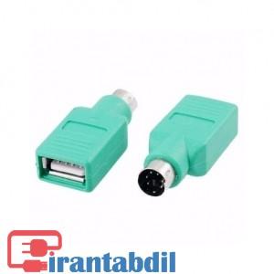 خرید عمده تبدیل USB به PS2, فروش آنلاین تبدیل USB به PS2,تبدیل USB بهPS2