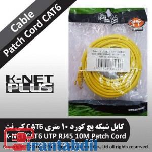 فروش عمده کابل شبکه ده متری کته سیکس کی نت,دارای روکش PVC,خرید همکاری انواع کابل شبکه ده متری برند کی نت