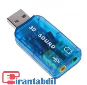 کارت صدا اکسترنال USB