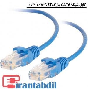 خرید عمده کابل شبکه 2 متری وی نت, قیمت پچ کورد 2متری V-NET, کابل شبکه سوکت دار