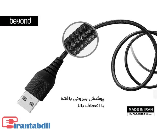 خرید عمده کابل بیاند کنفی مدل 305 ,قیمت عمده شارژ فراسو مدل 305 ,کابل شارژ ایرانی BEYOND BA305