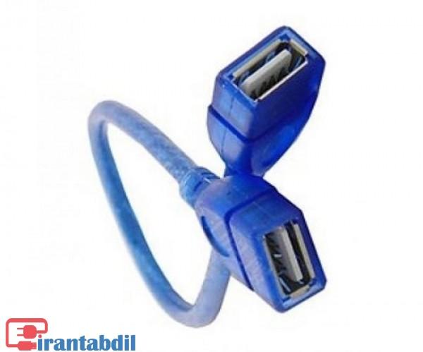 خرید عمده کابل دو سر مادگی یو اس بی,خرید همکاری کابل دو سر ماده USB سی سانت,اتصال دو کابل یو اس بی به یکدیگر
