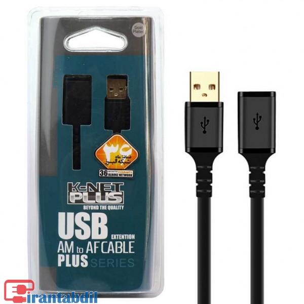 خرید عمده کابل افزایش طول USB2.0 به طول پنج متر مارک کی نت پلاس,فروش همکاری کابل افزایش طول usb2.0 پنج متری برند کی نت پلاس,پخش عمده کابل افزایش طول پنج متری کی نت پلاس