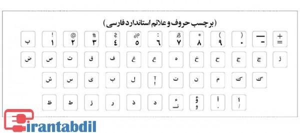 لیبل فارسی کیبورد,حروف فارسی کیبورد,فارسی ساز کیبورد انگلیسی شفاف