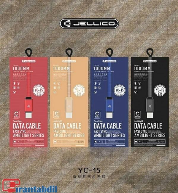 خرید عمده کابل تایپ سی درجه یک, قیمت عمده کابل شارژ تایپ سی jellico yc15, قیمت همکاری کابل شارژ اس 8