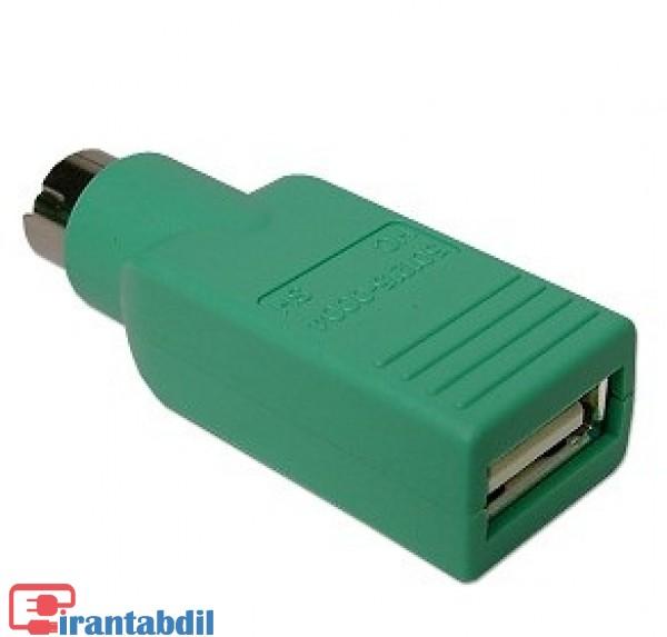 خرید عمده تبدیل یو اس بی به پی اس تو ,خرید همکاری تبدیل برای کیبورد , فروش همکاری تبدیل USB به PS2