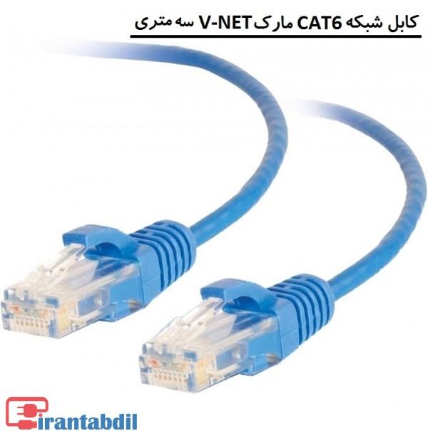 خرید عمده کابل شبکه سوکت دار, قیمت پچ کورد وی نت 3 متری, patch cord v-net 3m