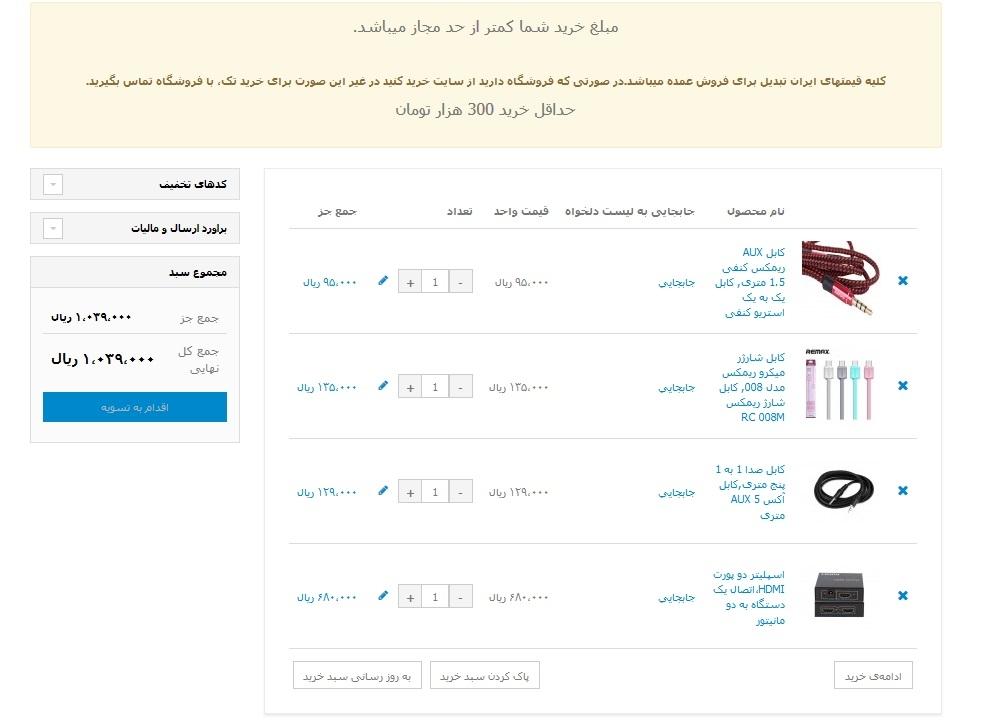 آموزش خرید از سایت ایران تبدیل